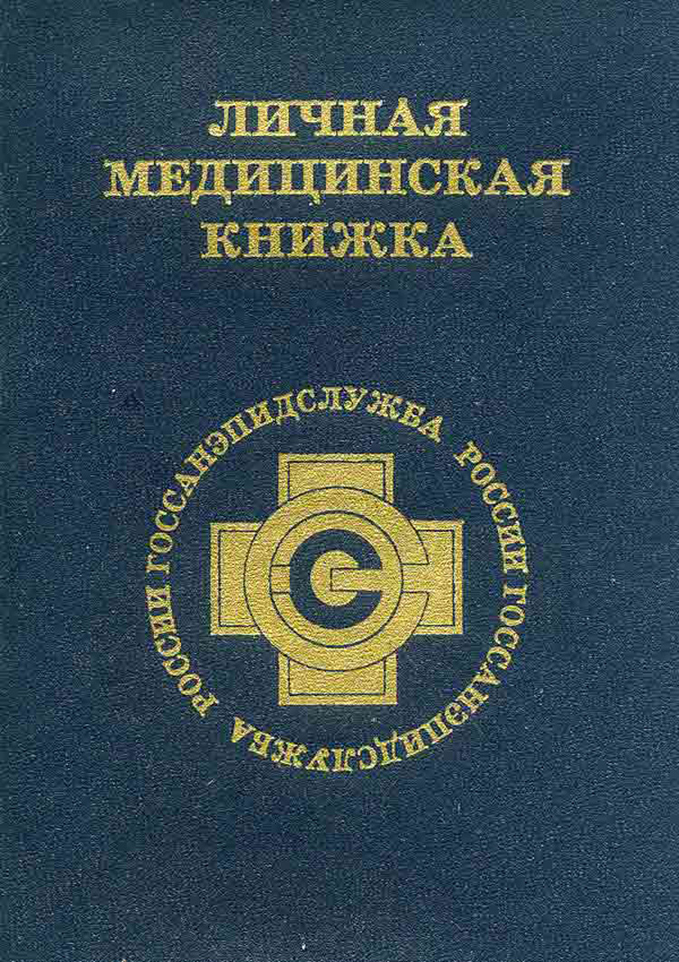 Как официально сделать медицинскую книжку временная регистрация по месту пребывания для граждан рф