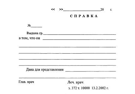 Медицинская справка скачать форму Прививочнакя карта 063метро Ладожская
