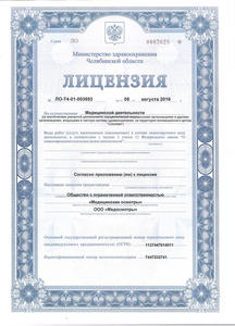 Лицензии на медицинскую деятельность | Медицинский центр ...: https://gippokrat74.ru/licenzii/